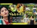 varsha vanjara | kone karu fariyad | કોને કરું ફરિયાદ | gujarati sad song | studio saraswati