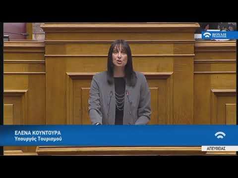 Ε.Κουντουρά(Υπουργός Τουρισμού)(Προϋπολογισμός 2019)(17/12/2018)