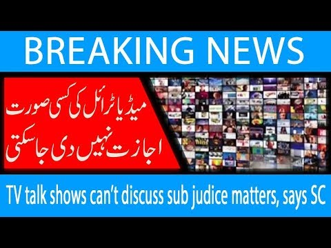 TV talk shows can't discuss sub judice matters, says SC | 8 Nov 2018 | Headlines | 92NewsHD