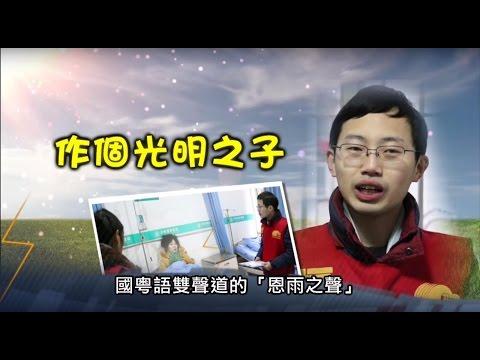 電視節目 TV1352 作個光明之子 (HD粵語) (中國四川系列)