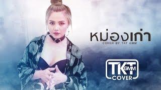 หม่องเก่า (ຫມ່ອງເກົ່າ) - TKT GMM [COVER VERSION]