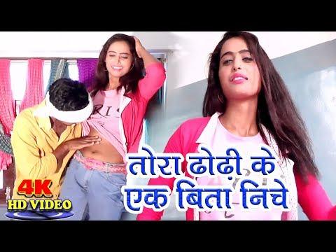 Video तोरा ढोढ़ी के एक बिता निचे-2018 का सबसे हिट गाना♪Monti Disuja Anshu Bala♪Bhojpuri Hit Song New Video download in MP3, 3GP, MP4, WEBM, AVI, FLV January 2017