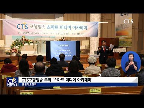 [CTS뉴스] CTS포항방송 주최 스마트 미디어 아카데미 (201105)