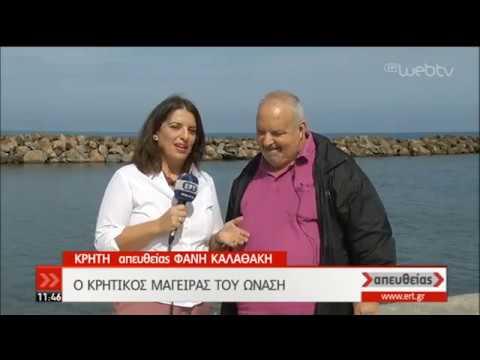 Γ. Περβολιανός: Ο μάγειρας του Αριστοτέλη Ωνάση | 10/10/2019 | ΕΡΤ