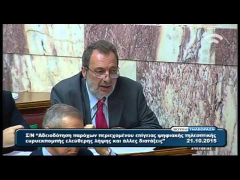 Βουλή: Προσφυγή εναντίον του ν/σ για τα ΜΜΕ προανήγγειλε η DIGEA