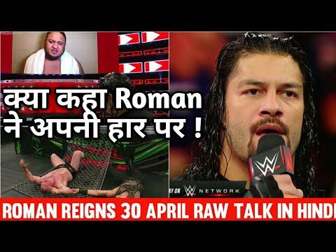 Roman reigns talk in Hindi ! wwe raw 30th april 2018 highlights ! Roman vs Brock rematch date