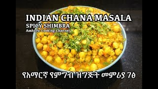 Spicy Shimbra - Chickpea Curry - የአማርኛ የምግብ ዝግጅት መምሪያ ገፅ - Amharic Cooking Channel - ጾም