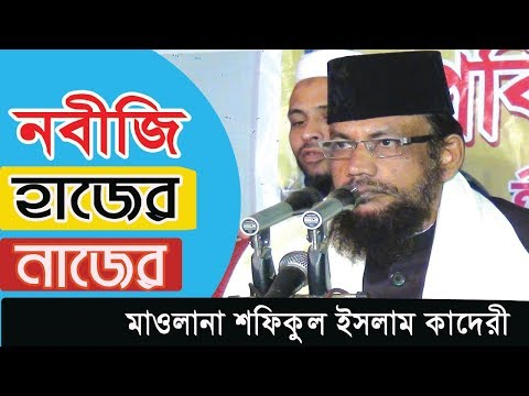 নবীজি হাজের নাজের | MAWLANA SAFIKUL ISLAM KADERI | BANGLA WAZ | ICP BD