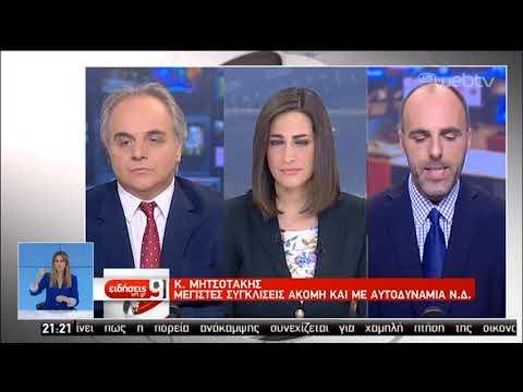 Οι διεργασίες στα επιτελεία του ΣΥΡΙΖΑ και της ΝΔ ενόψει των εθνικών εκλογών | 04/06/2019 | ΕΡΤ