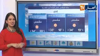 أمطار على المناطق الساحلية بداية من أمسية اليوم/ حالة الطقس ليوم الإثنين 14 أكتوبر 2019