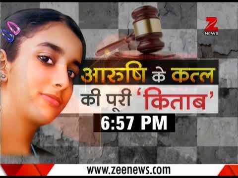 5 biggest twists of Aarushi's murder mystery | आरुषि मर्डर मिस्ट्री के 5 सबसे बड़े ट्विस्ट