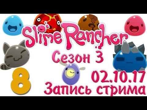 Slime Rancher - Сезон 3 - Запись стрима от 02.10.17 [#8] v1.0.1e