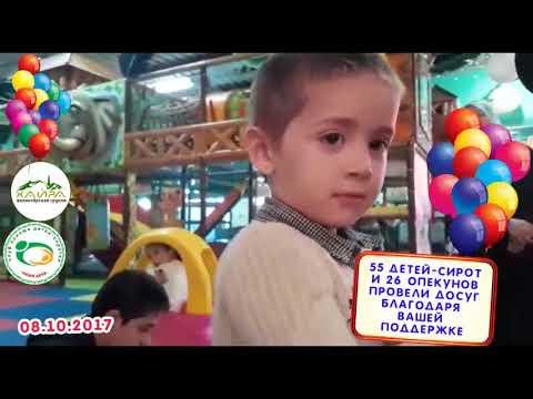Досуг детей сирот. 08.10.17