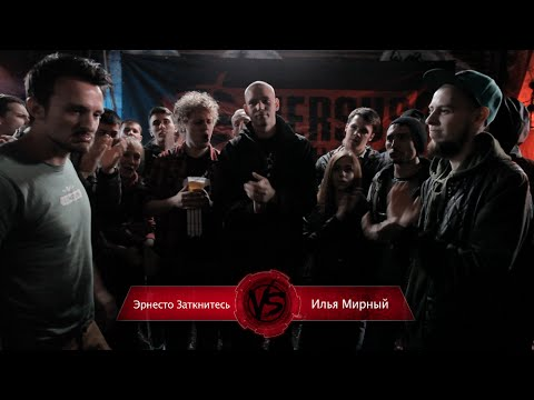 Versus Battle «Fresh Blood», Раунд 2: Эрнесто Заткнитесь Vs Илья Мирный (2014)
