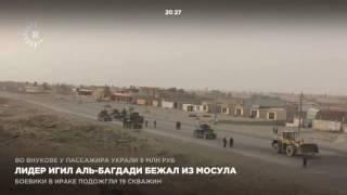 Главарь ИГИЛ Аль Багдади сбежал из Мосула