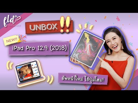 Unbox NEW!! iPad Pro 12.9 (2018)!! ดีไซน์ใหม่ ไร้ปุ่มโฮม   เฟื่องลดา - Thời lượng: 5 phút, 8 giây.
