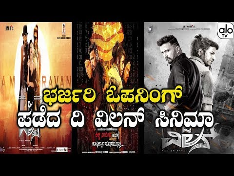 ಭರ್ಜರಿ ಓಪನಿಂಗ್ ಪಡೆದ ದಿ ವಿಲನ್ ಸಿನಿಮಾ...! The Villain Grand Opening  ! Alo TV Kannada