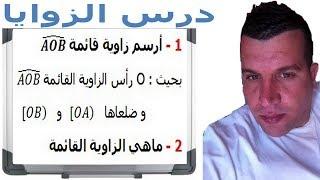 الرياضيات السادسة ابتدائي - الزوايا : زاوية قائمة تمرين 3