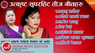 Super Hit Dancing Teej Audio Jukebox | Sarmila Gurung,Laxmi Neupane & Devi Gharti | Bhawana Music