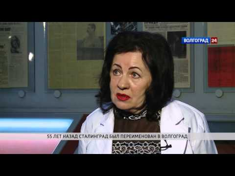 55 лет назад Сталинград был переименован в Волгоград. Татьяна Аронова, экскурсовод музея И.В. Сталина