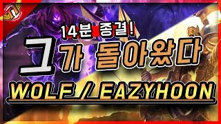 Download Video SKT T1 Wolf : Play With EazyHoon!! king is back!!!  [Full Game] MP3 3GP MP4