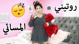 روتيني المسائي اليومي للنوم !!