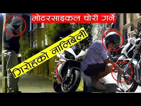 (यस्तो छ मोटरसाइकल चोरी गर्ने गिरोहको नालिबेली : - Duration: 16 minutes.)