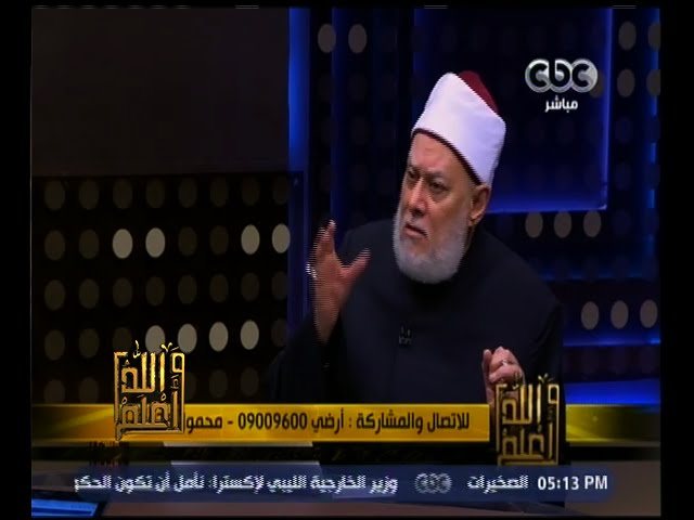 والله أعلم | حكم التنبوء بالطالع وما تقوله الأبراج  في العام الجديد | الجزء 1
