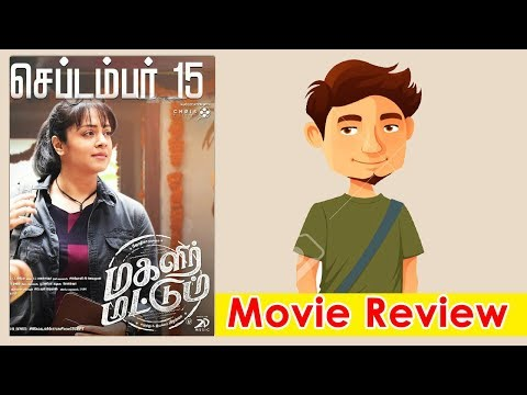 Jyothika's MagalirMattum Review - First On Net Before Release, Special Screen Review, Suriya, Bramma