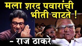 Video राष्ट्रवादीच्या व्यासपीठावर राज ठाकरेंचे भाषण;ऐकायला शरद पवार! Raj Thackeray on Sharad Pawar VIRAL download in MP3, 3GP, MP4, WEBM, AVI, FLV January 2017