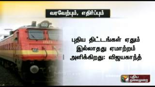 Tamil Political Leaders Comments on Railway Budget 2015