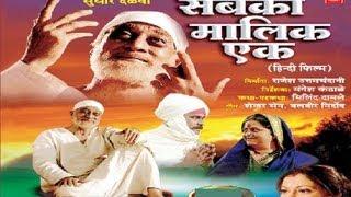 Sabka Malik Ek Part 1 Gujarati I Sabka Malik Ek