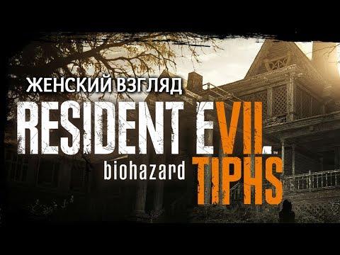 ЧЕТАКСТРАШНА!? • #1 • Resident Evil 7