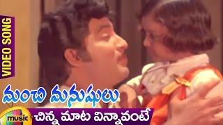 Download Lagu Chinna Maata Vinnavante Video Song | Manchi Manushulu Telugu Movie | Sobhan Babu | Mango Music Mp3