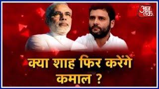Video कर्नाटक में किसकी बनेगी सरकार? क्या Amit Shah फिर करेंगे कमाल? MP3, 3GP, MP4, WEBM, AVI, FLV Mei 2018