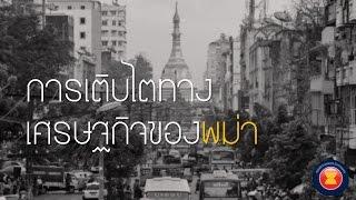 MYANMAR 2014 part 3