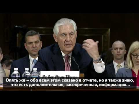 Поддержит ли Тиллерсон санкции против России? (видео)