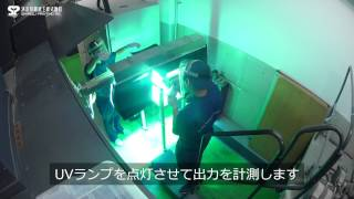 UVランプ出力のダイレクト測定