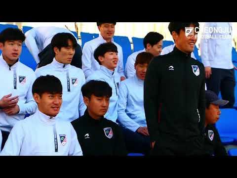 즐거운 #청주FC 단체사진 촬영