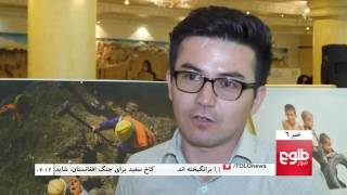 TOLOnews 6pm News 09 August 2017