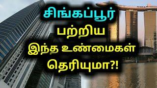 Video சிங்கப்பூர் பற்றிய இந்த உண்மைகள்! உங்களுக்கு தெரியுமா?! | #Unbelievable facts about Singapore |Tamil MP3, 3GP, MP4, WEBM, AVI, FLV Desember 2018