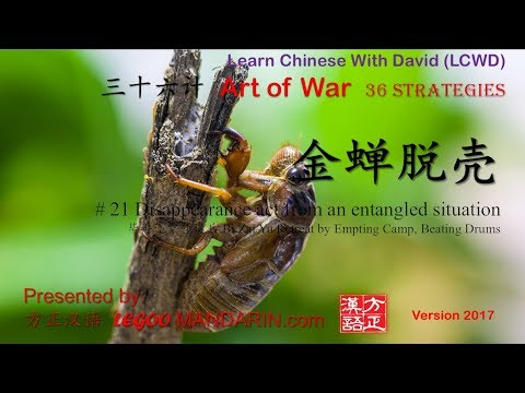 36 strategies 36-21 金蝉脱壳 Shed Off the Shell Like a Golden Cicada 毕再遇空营退兵