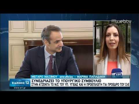 Συγχαρητήρια Κυρ. Μητσοτάκη σε Μ. Χρυσοχοΐδη και Χρ. Σταϊκούρα | 30/01/2020 | ΕΡΤ