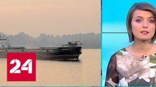 «Погода 24»: крушение судна у турецких берегов — Россия 24