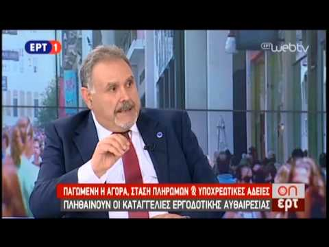 ON ERT Interview 02-07-15