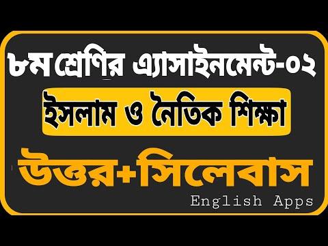 Class 8 Assignment-2 || Islam & Moral Education || ৮ম শ্রেণির এ্যাসাইনমেন্ট || ইসলাম ও নৈতিক শিক্ষা