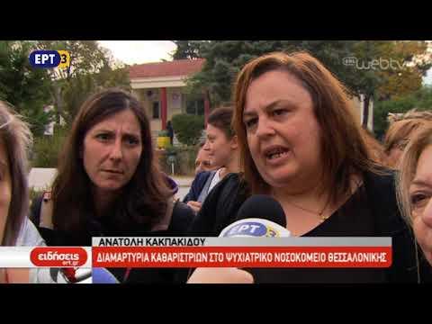 Διαμαρτυρία καθαριστριών στο Ψυχιατρικό Νοσοκομείο Θεσσαλονίκης | ΕΡΤ