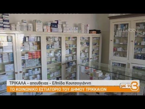 Το κοινωνικό εστιατόριο του Δήμου Τρικκαίων| 21/1/2019 | ΕΡΤ