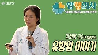 [암행의사] 김희정 교수의 유방암 이야기 미리보기