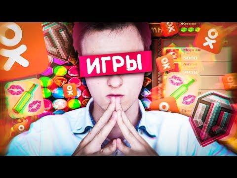ИГРЫ ОДНОКЛАССНИКОВ / ФИНАЛ